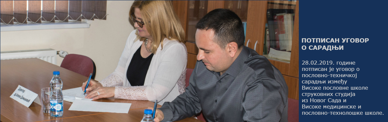 Потписан уговор о пословно-техничкој сарадњи