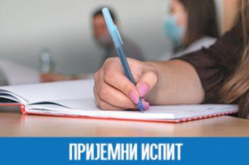 УПИС 2021/22: Пријемни испит