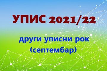 КОНКУРС - Упис 2021/22